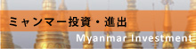 01ミャンマー事業部